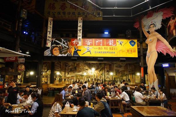 沙卡里巴啤酒屋 x 百元熱炒菜單:再現黑貓歌舞團,風格復古超人氣