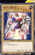 磁石の戦士γ