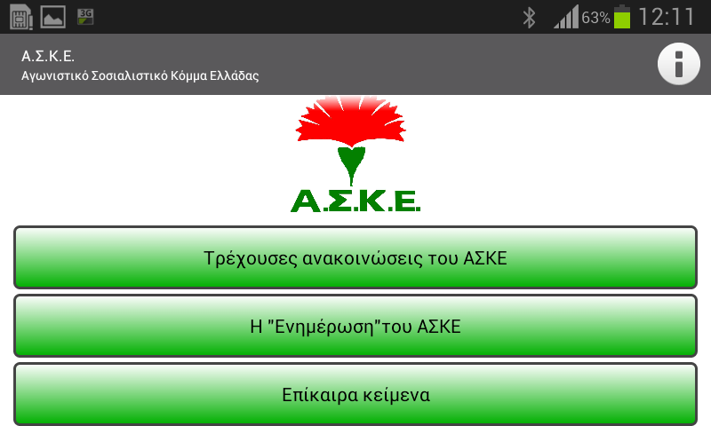ASKE- screenshot