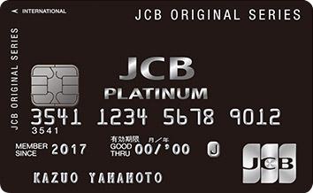 JCBプラチナカードが新たに登場!の概要について詳しく解説!