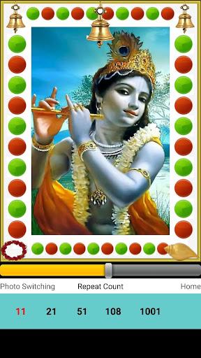 Guru Paduka Stotram screenshots 3