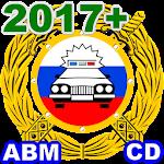 Билеты+ПДД 2017 Экзамен icon