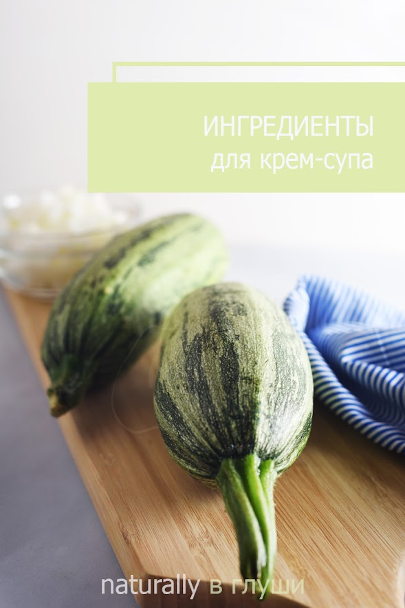 Крем-суп с кабачками рецепт без молока | Блог Naturally в глуши