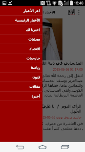 Al Rai- screenshot thumbnail