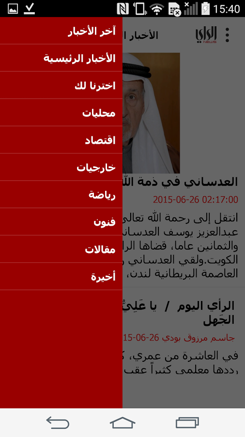 Al Rai- screenshot