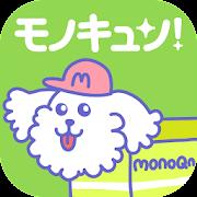 フリマアプリ-モノキュン!オークションより簡単な通販アプリ