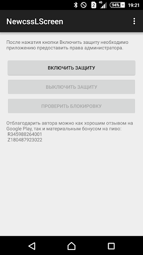 NewcssLScreen