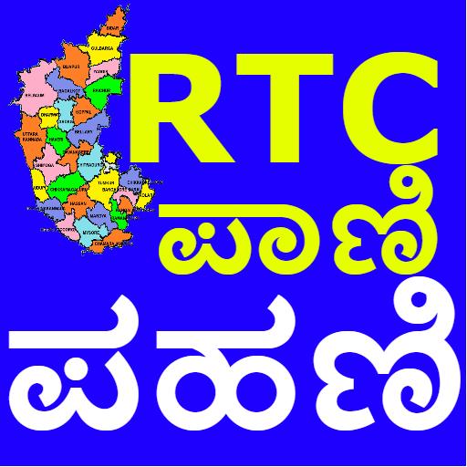 Karnataka Land RTC -ಪಹಣಿ ಪಾಣಿ