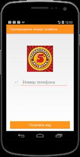 Такси Пятерочка Ялта - náhled