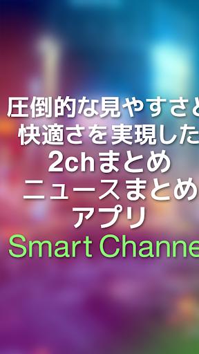 2chまとめ-2ちゃん面白ニュースアプリ スマートチャンネル