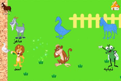 تعلم اسماء الحيوانات والطيور- براعم اطفال الروضه ! - náhled