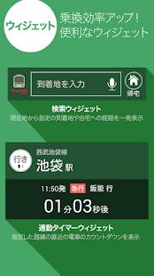 Yahoo!乗換案内 無料の時刻表、運行情報、乗り換え検索 Screenshot 8