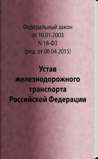 Устав ЖДТ РФ 18-ФЗ