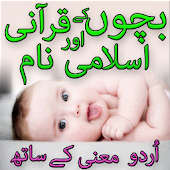 Muslim Baby Names/Islamic Names For Girls/Boy Urdu