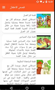 قصص للاطفال لتعليم المبادئ السامية بدون انترنت - náhled
