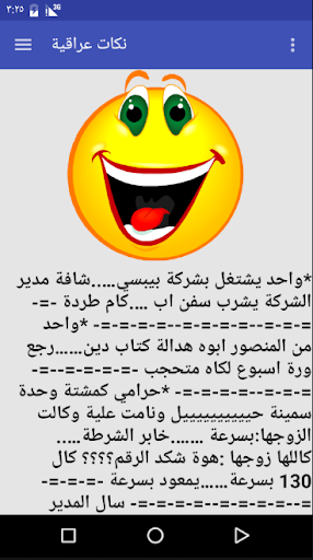 نكات عراقية مضحكة 2016|玩漫畫App免費|玩APPs