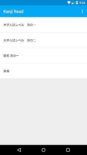 読む!漢字 〜スワイプで漢字の読みを勉強しよう〜