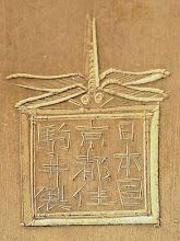 Photo: Komai Otojiro mark carved into gilded brass. Sometimes found on high quality jewelry from the shop. Nihon koku Kyoto jyu Komai sei