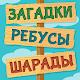 Лучшие Загадки Ребусы Шарады (game)