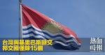 台灣與基里巴斯斷交 邦交國僅餘15個