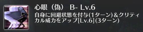心眼(偽)[B-]