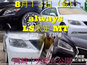 LS USF46 のカスタム事例画像 よっちゃん(always三重支部長)さんの2021年07月20日18:28の投稿