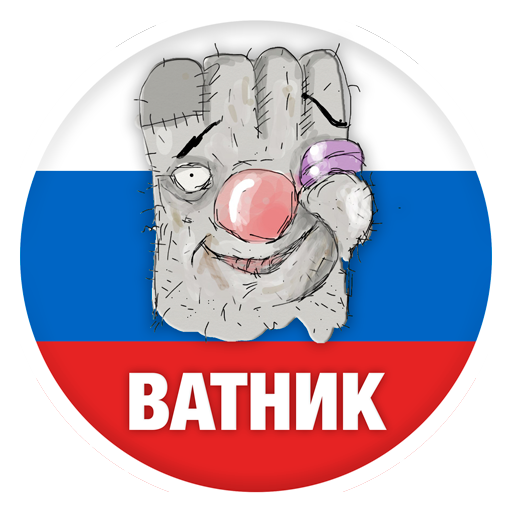Симулятор Ватника file APK for Gaming PC/PS3/PS4 Smart TV