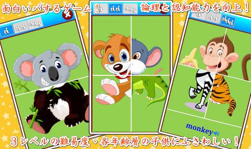 無料教育Appの可愛い動物図鑑 (動物の音/英単語/子供のジグソーパズル)|記事Game