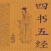 四书五经 Icon