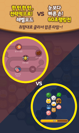 ud504ub80cuc988ud31ducf58 for kakao  {cheat|hack|gameplay|apk mod|resources generator} 4