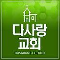 다사랑교회 홈페이지