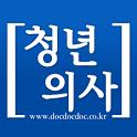 청년의사 icon