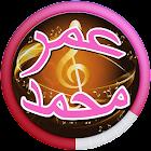 Музыка Омар ностальгия Хаддад icon