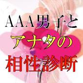 AAA男子とアナタの相性診断