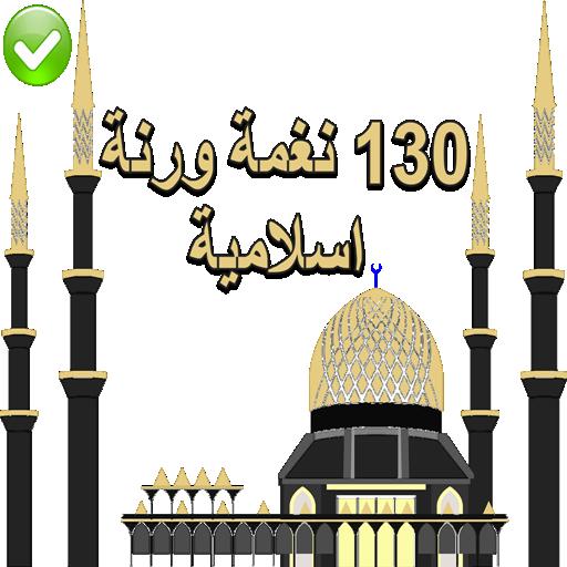130 رنة ونغة اسلامية رائعة