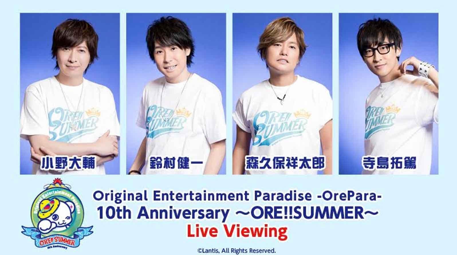 """""""OrePara"""" 10週年紀念首次舉辦野外FES  為期2天的祭典全程台灣香港電影院轉播"""