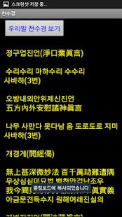 천수경 - screenshot thumbnail