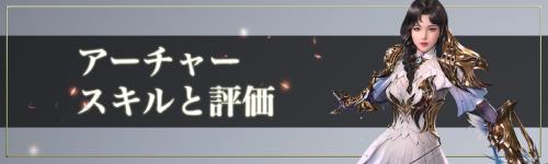 V4_アーチャー個別