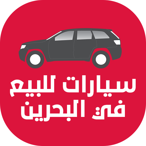 سيارات للبيع في البحرين