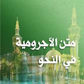 متن الأجرومية Android APK Download Free By ABDULRAHMAN MOHAMMAD ALDEKHEEL