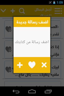 أجمل الرسائل للاصدقاء - screenshot