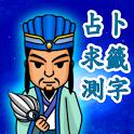 神算諸葛亮 icon