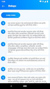App Barhabise Nagarpalika APK for Windows Phone