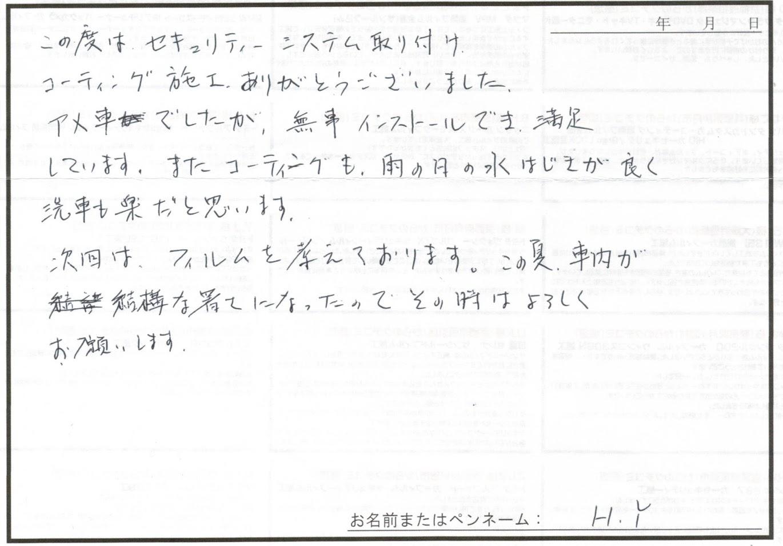 ビーパックスへのクチコミ/お客様の声:H.Y 様(京都市右京区)/ジープ ラングラー