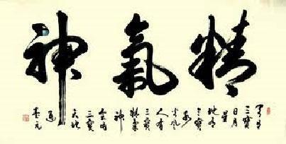 Los Tres Tesoros en caligrafía