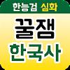 꿀잼한국사(한능검 고급) 대표 아이콘 :: 게볼루션