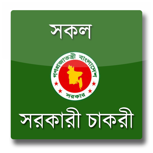 Bd government job news
