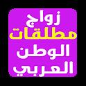 تعارف مطلقات الوطن العربيprank icon