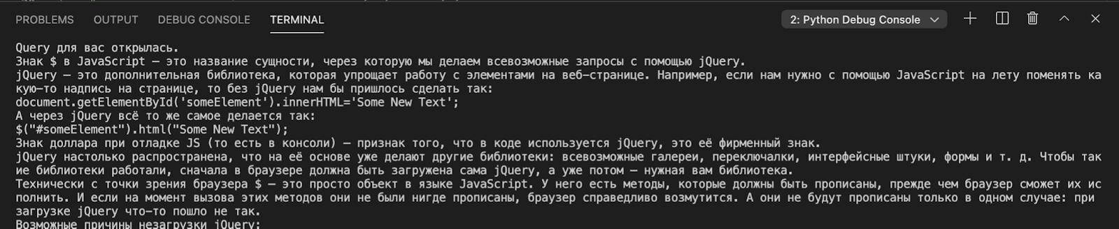 Генератор статей для Кода