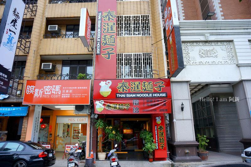 泰暹麵子,勤美綠園道餐廳-1